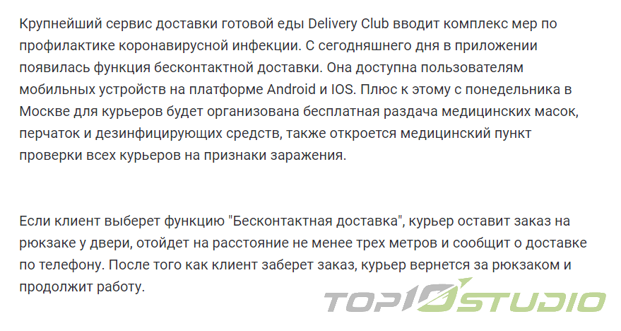 Текст от Delivery Club